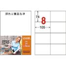 【奇奇文具】龍德 LONGDER LD-805-W-C 白色 8格 A4三用標籤