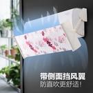 空調擋風板布壁掛通用格力美的伸縮嬰幼兒坐月子防直吹擋板擋風簾快速出貨