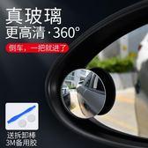 汽車後視鏡小圓鏡倒車盲點鏡360度無邊超清可調高清鏡子輔助反光    琉璃美衣