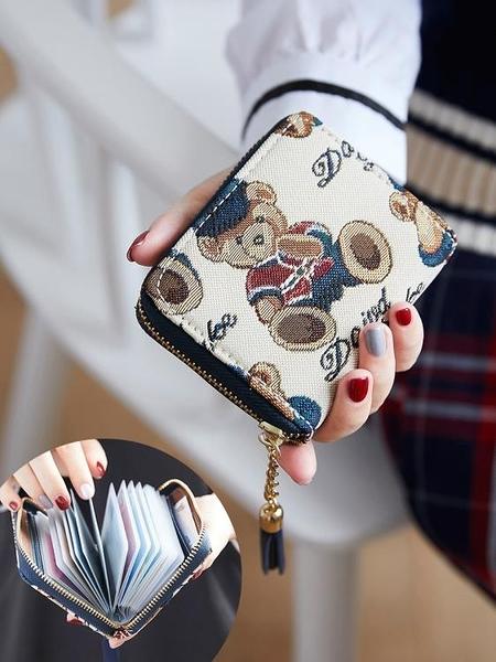 卡包錢包一體包女式銀行卡套超薄簡約信用卡新款女士小巧證件零錢 米娜小鋪