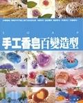 二手書博民逛書店 《手工香皂百變造型》 R2Y ISBN:9867869052│黃怡雯