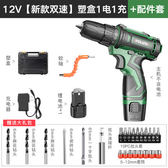 手電鑽家用鋰電鑽電動工具螺絲刀小電鑽手槍鑽多功能12V充電手鑽 快速出貨