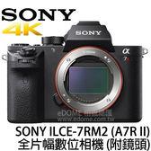 SONY a7R II 附 SIGMA 50mm F1.4 Art FE 贈背帶 (24期0利率 免運 台灣索尼公司貨) 全片幅 E接環 a7 a7R2