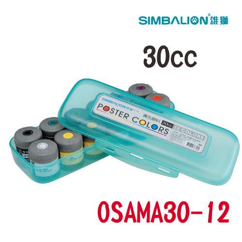 【西瓜籽】 雄獅 OSAMA30-12 王樣廣告顏料組合30cc(12色/組)