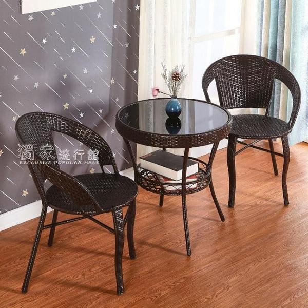 庭院桌椅藤椅三件套陽台桌椅茶幾桌戶外桌椅休閒椅子靠背庭院桌椅套裝騰椅YJT 快速出貨
