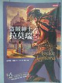 【書寶二手書T2/翻譯小說_KFB】盜賊紳士拉莫瑞(下)_史考特.林區