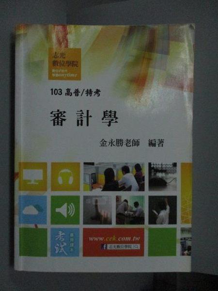 【書寶二手書T8/進修考試_QDH】103高普/特考_審計學_金永勝_原價650