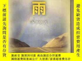 二手書博民逛書店X20罕見靈雨 作者鈐印籤贈本Y16651 蘇書堂 天津市社會科