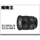 Fujifilm XF 16-80mm F4 R OIS WR〔拆鏡版〕平行輸入