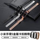 米蘭尼斯 小米手環5 金屬錶帶 卡扣 不銹鋼錶帶 運動錶帶 腕帶 替換帶 快拆型 可調節長度