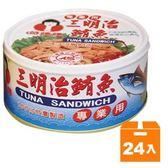 好媽媽 三明治鮪魚 190g(24入)/箱【康鄰超市】