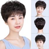 中老年媽媽假髮 女士短劵髮真人髮絲蓬鬆自然時尚逼真全頭套式假髮 BT18128【大尺碼女王】