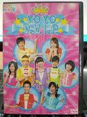 挖寶二手片-B15-055-正版DVD-動畫【YOYO V.V.I.P. 雙碟】-套裝 國語發音 幼兒教育 YOYOTV