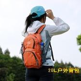 雙肩包女20l戶外運動裝備多功能旅行登山包男徒步騎行戰術小背包