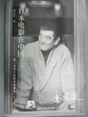 【書寶二手書T8/影視_LCQ】日本電影在中國_劉文兵