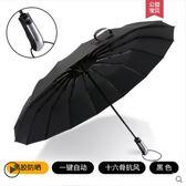 全館免運 雨傘男女全自動折疊晴雨兩用防曬防紫外線