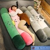 抱枕長條枕頭可愛陪你睡覺床上娃娃公仔可拆洗大號男女款毛絨玩具 【夢幻家居】