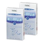 永信HAC 常寶益生菌粉4包入*2盒 (複合有益菌+珍珠鈣粉讓妳順暢輕靚up)