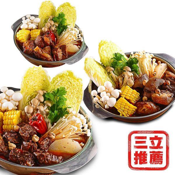 承味麻辣鍋精燉3組