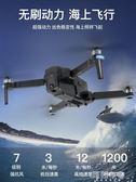 無人機 折疊GPS無人機4k高清四軸飛行器長續航飛機成人航模專業 無刷 阿薩布魯