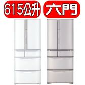 HITACHI日立【RSF62J】615L日製六門變頻電冰箱