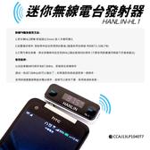 【 全館折扣 】 FM發射器 車用MP3 HANLIN-HL1 迷你無線電台發射器 MP3轉換器 車用 室內