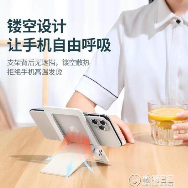 手機懶人支架折疊便攜隨身可調節角度桌面支撐架桌上固定簡約 電購3C