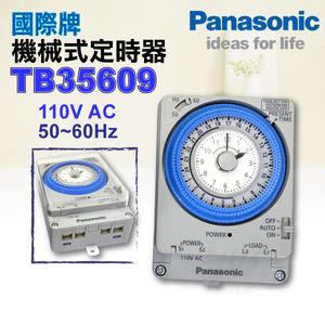 國際牌 機械式定時開關『TB35609』110V適用電熱水器 廣告招牌