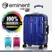 詢問另有優惠 2018旅展推薦 eminent輕量鋁框行李箱28吋硬箱商務箱TSA密碼鎖出國旅行箱9L6 送自選好禮