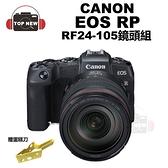 [贈蛋糕刀] CANON 佳能 單眼相機 EOS RP RF24-105ISUSM 鏡頭組 微型 單眼 相機 全片幅 公司貨