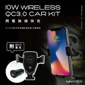 [富廉網] 【mycell】QC3.0 閃電無線快充 (MY-QI-012)