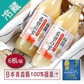 日本青森100%蘋果原汁6瓶/箱(1000ml/瓶)【愛買冷藏】