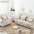 《團購棒棒》【都市波普印花萬用沙發套-1+2+3人座】5色 沙發套 沙發罩 全包式 普普風 格紋 森林