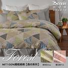 【班尼斯名床】【6尺雙人加大床包被套組(含2個枕套+鈕扣被套)】【Forest森林系列】精梳純棉/寢具