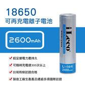 iLeco 18650 鋰電池 2600mAh(1入)