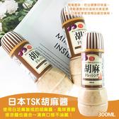 (即期商品) 日本 TSK胡麻醬 300ml