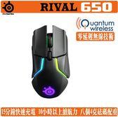 [地瓜球@] 賽睿 SteelSeries Rival 650 無線 遊戲 滑鼠