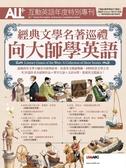 ALL+互動英語年度特別專刊:經典文學名著巡禮 向大師學英語(影音下載版)