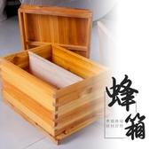蜜蜂蜂箱全套養蜂工具專用養蜂箱煮蠟杉木中蜂標準十框蜂巢箱【帝一3C旗艦】YTL