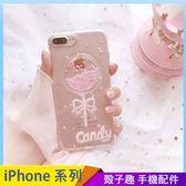 可愛糖果軟殼 iPhone iX i7 i8 i6 i6s plus 透明手機殼 閃粉流沙 保護殼保護套 全包邊防摔殼