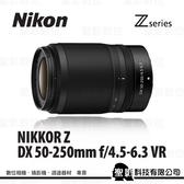 【預購】Nikon NIKKOR Z DX 50-250mm f/4.5-6.3 VR Z接環 DX格式 望遠變焦鏡頭 for Z50 公司貨