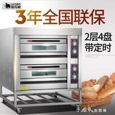 烤箱 UKOEO猛犸象商用烤箱二層四盤蒸汽包烘焙設備面包蛋糕大型電烤爐YQS 小確幸