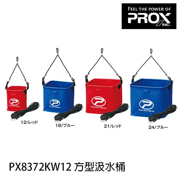 漁拓釣具 PROX PX8372KW12 12CM [方型汲水桶]