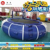 充氣水上樂園蹦蹦床跳跳床水上蹺蹺板陀螺風火輪滑梯闖關玩具設備 3米蹦床gio
