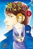 神之雫 最終章~Mariage~(6)