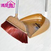 博麗雅掃把簸箕套裝組合不銹鋼掃地畚箕笤帚掃帚清掃軟毛清潔工具