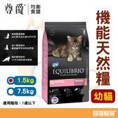 尊爵Equilibrio 幼貓機能天然糧貓糧 1.5kg【寶羅寵品】