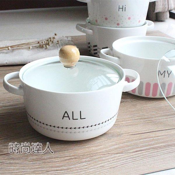 陶瓷泡麵碗簡歐碗雙耳碗粥碗餐碗焗飯碗帶玻璃蓋微波爐烤箱碗熱賣夯款