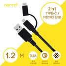 Tim哥【norm+】 USB Type-C / Micro USB 二合一 超耐折 充電傳輸線 3.1A / 1.2米長,聯強嚴選