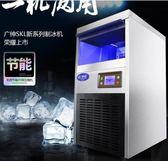 制冰機冰塊制作機奶茶店方冰機